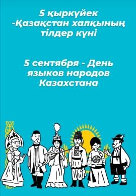 5 сентября — День языков народа Казахстана